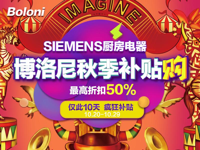 SIEMENS西门子厨电团购活动(10.20-10.29)